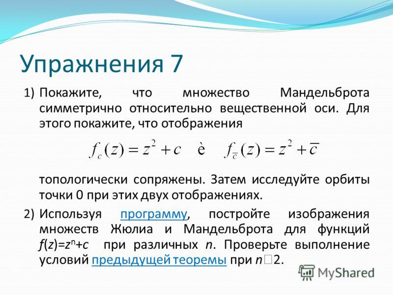 Множество Мандельброта (см. рисунок) M для полинома f с (z)=z 2 +c определяется как множество всех значений параметра c, для которых орбита точки 0 ограничена, то есть Теорема. Пусть M множество Мандельброта. Тогда для каждой точки c M соответствующе