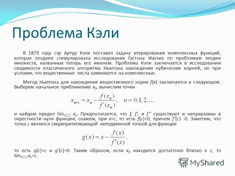 Упражнения 7 1) Покажите, что множество Мандельброта симметрично относительно вещественной оси. Для этого покажите, что отображения топологически сопряжены. Затем исследуйте орбиты точки 0 при этих двух отображениях. 2) Используя программу, постройте