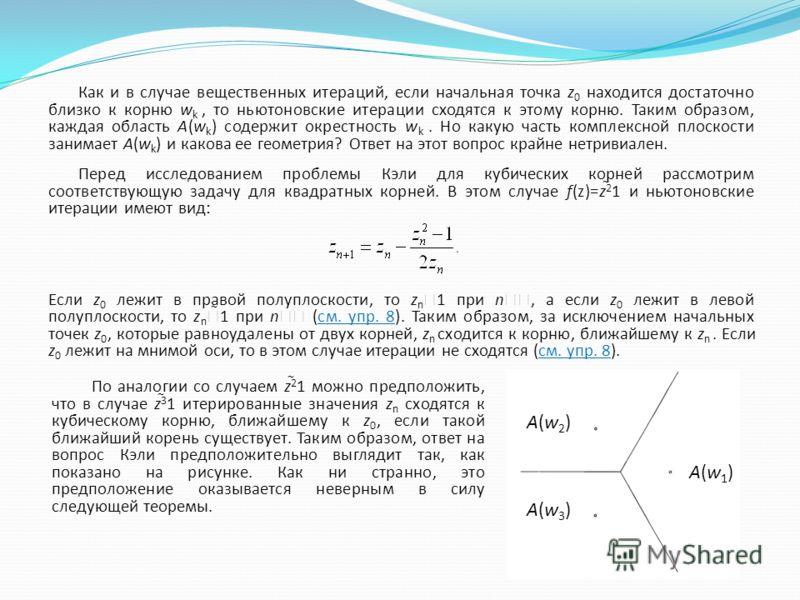 Для f(x)=х 3 1 единственный вещественный ноль функции равен 1, и итерации Ньютона принимают вид: Кэли предложил исследовать поведение этих итераций для комплексных z n : Имеются три кубических корня из 1: Областью притяжения для корня w k назовем мно