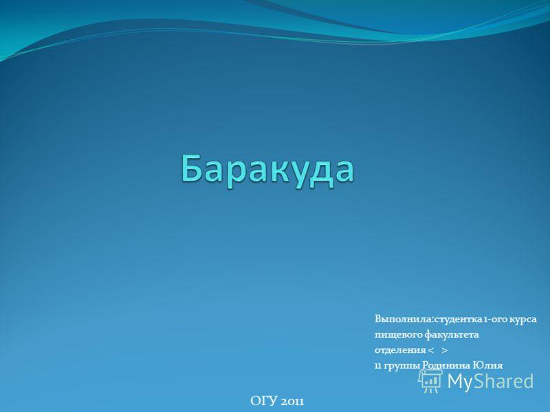 Выполнила:студентка 1-ого курса пищевого факультета отделения 11 группы Родинина Юлия ОГУ 2011