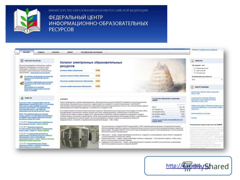http://eor.edu.ru/