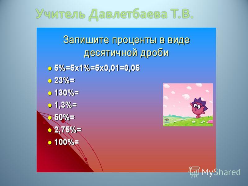 Учитель Давлетбаева Т.В.