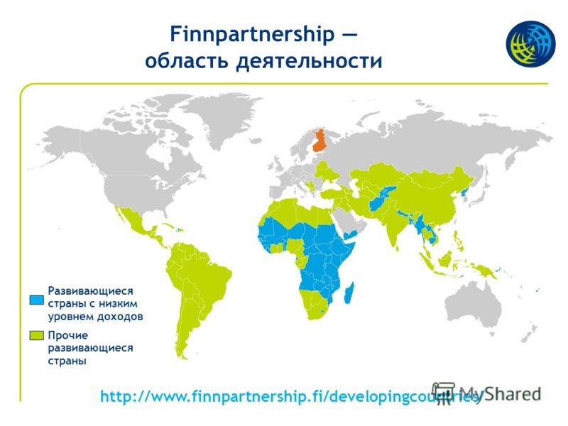 Finnpartnership область деятельности http://www.finnpartnership.fi/developingcountries/ Развивающиеся страны с низким уровнем доходов Прочие развивающиеся страны