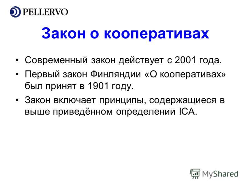 Закон о кооперативах Современный закон действует с 2001 года. Первый закон Финляндии «О кооперативах» был принят в 1901 году. Закон включает принципы, содержащиеся в выше приведённом определении ICA.