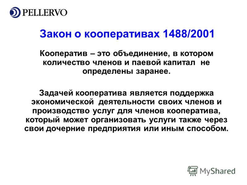 Закон о кооперативах 1488/2001 Кооператив – это объединение, в котором количество членов и паевой капитал не определены заранее. Задачей кооператива является поддержка экономической деятельности своих членов и производство услуг для членов кооператив