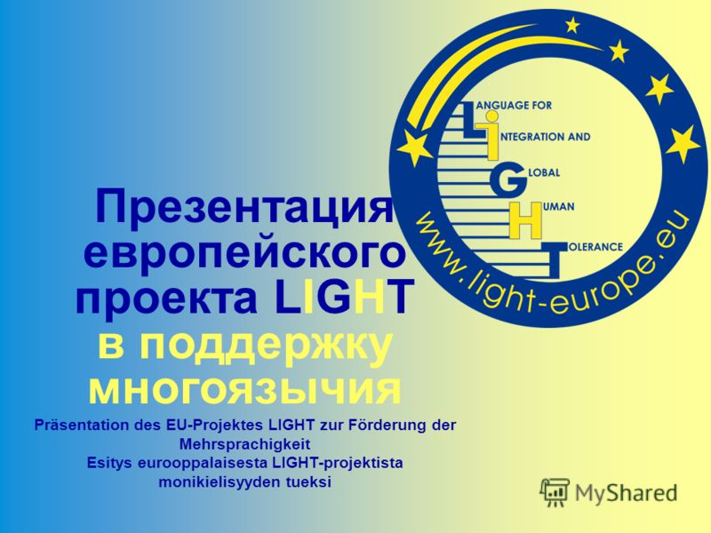 Презентация европейского проекта LIGHT в поддержку многоязычия Präsentation des EU-Projektes LIGHT zur Förderung der Mehrsprachigkeit Esitys eurooppalaisesta LIGHT-projektista monikielisyyden tueksi
