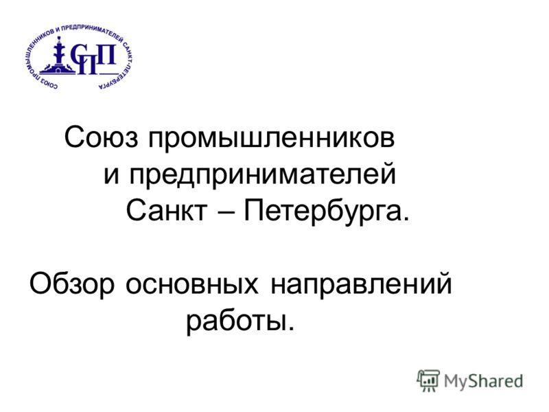 Союз промышленников и предпринимателей Санкт – Петербурга. Обзор основных направлений работы.