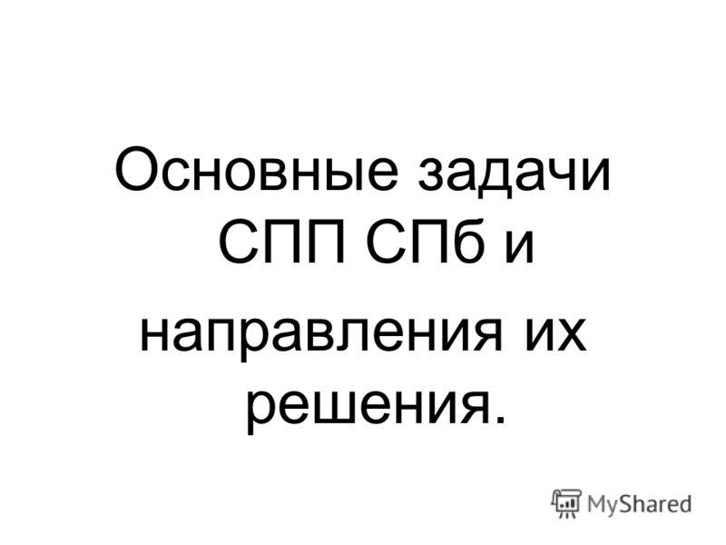 Основные задачи СПП СПб и направления их решения.