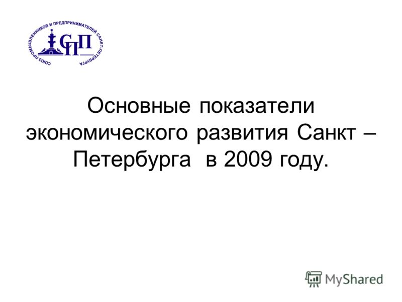 Основные показатели экономического развития Санкт – Петербурга в 2009 году.
