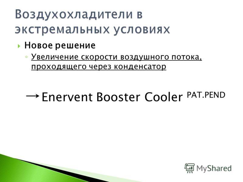 Новое решение Увеличение скорости воздушного потока, проходящего через конденсатор Enervent Booster Cooler PAT.PEND
