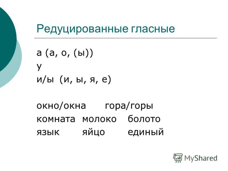 Редуцированные гласные а(а, о, (ы)) у и/ы(и, ы, я, е) окно/окнагора/горы комнатамолокоболото языкяйцоединый