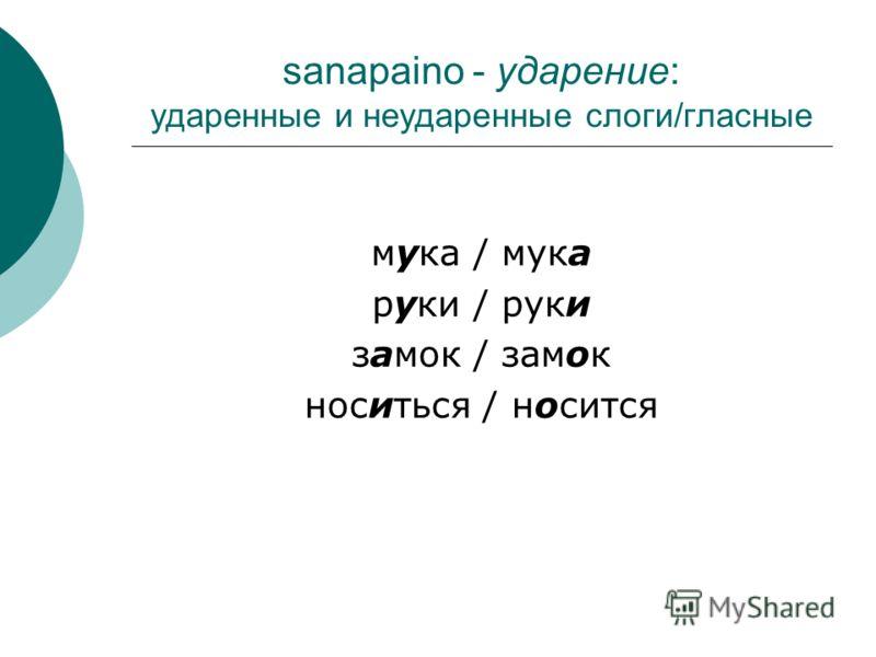 sanapaino - ударение: ударенные и неударенные слоги/гласные мука / мука руки / руки замок / замок носиться / носится