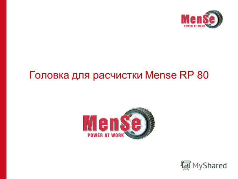 Головка для расчистки Mense RP 80