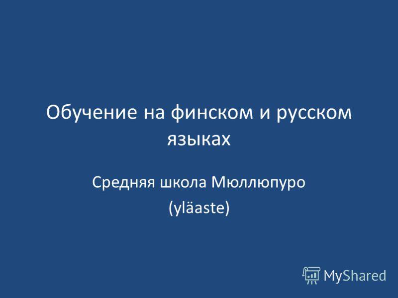 Обучение на финском и русском языках Средняя школа Мюллюпуро (yläaste)