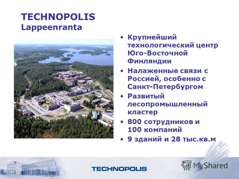 TECHNOPOLIS Lappeenranta Крупнейший технологический центр Юго-Восточной Финляндии Налаженные связи с Россией, особенно с Санкт-Петербургом Развитый лесопромышленный кластер 800 сотрудников и 100 компаний 9 зданий и 28 тыс.кв.м