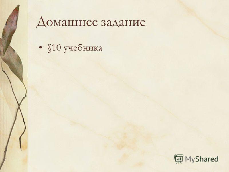 21 Домашнее задание §10 учебника