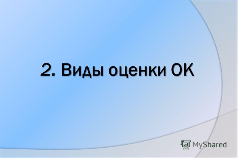 2. Виды оценки ОК