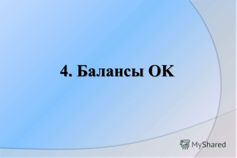 4. Балансы OK