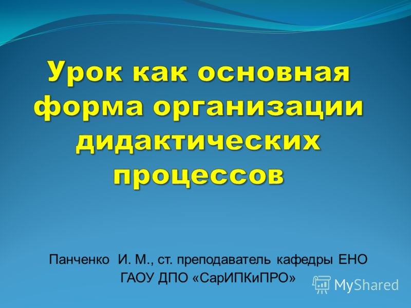 Панченко И. М., ст. преподаватель кафедры ЕНО ГАОУ ДПО «СарИПКиПРО»