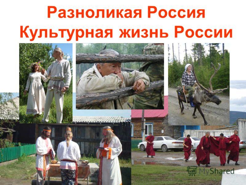 Разноликая Россия Культурная жизнь России