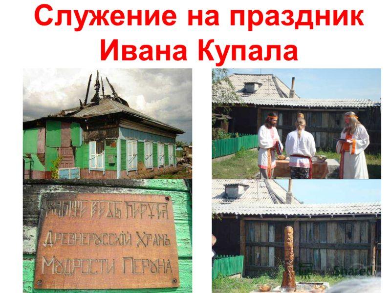 Служение на праздник Ивана Купала