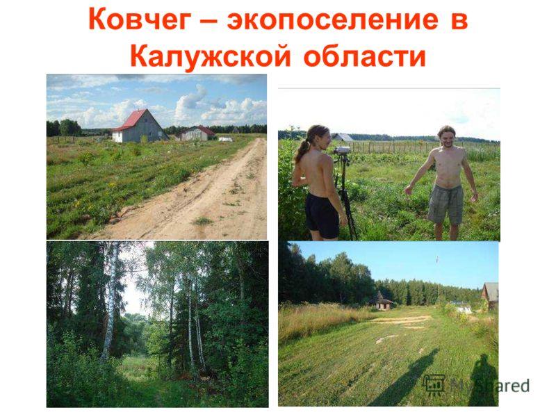 Ковчег – экопоселение в Калужской области
