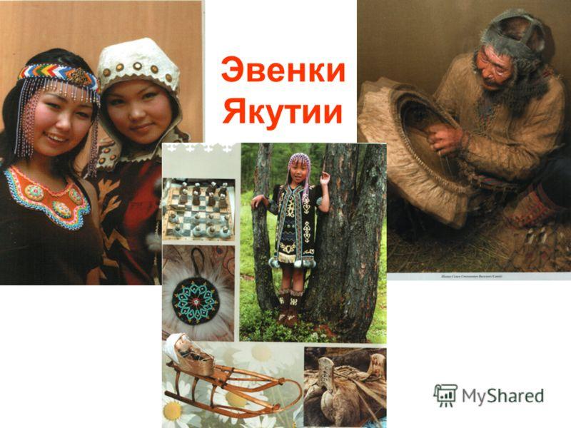 Эвенки Якутии