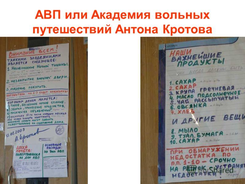 АВП или Академия вольных путешествий Антона Кротова