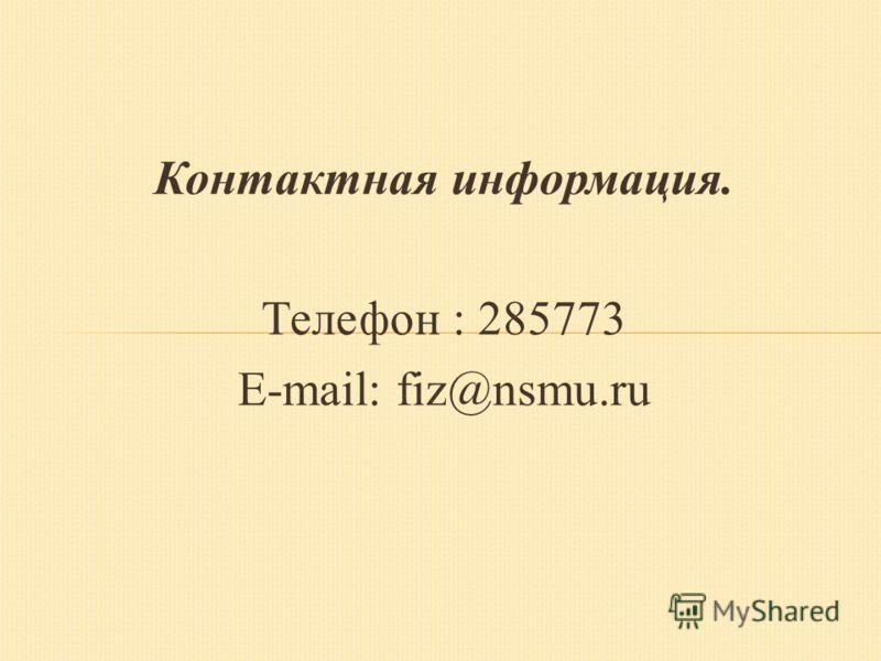 Контактная информация. Телефон : 285773 E-mail: fiz@nsmu.ru