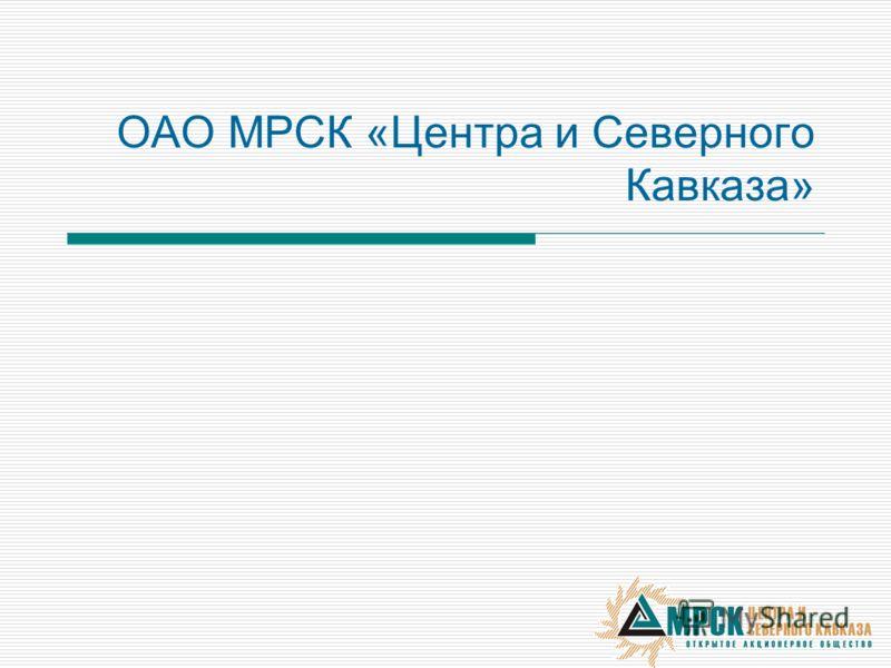 ОАО МРСК «Центра и Северного Кавказа»