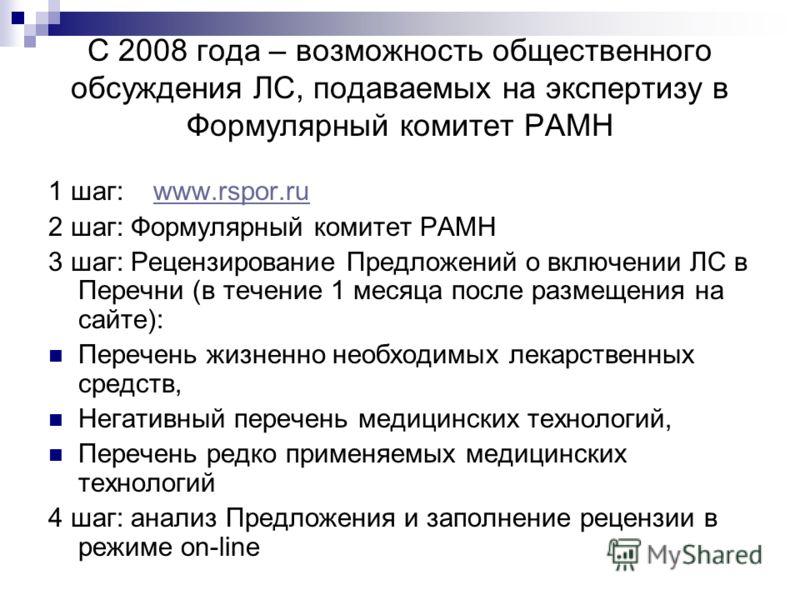 С 2008 года – возможность общественного обсуждения ЛС, подаваемых на экспертизу в Формулярный комитет РАМН 1 шаг: www.rspor.ruwww.rspor.ru 2 шаг: Формулярный комитет РАМН 3 шаг: Рецензирование Предложений о включении ЛС в Перечни (в течение 1 месяца