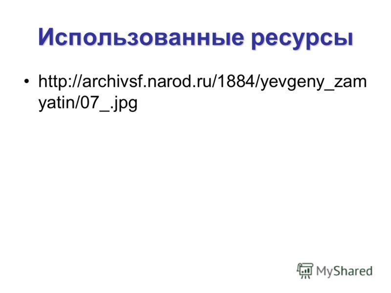 Использованные ресурсы http://archivsf.narod.ru/1884/yevgeny_zam yatin/07_.jpg