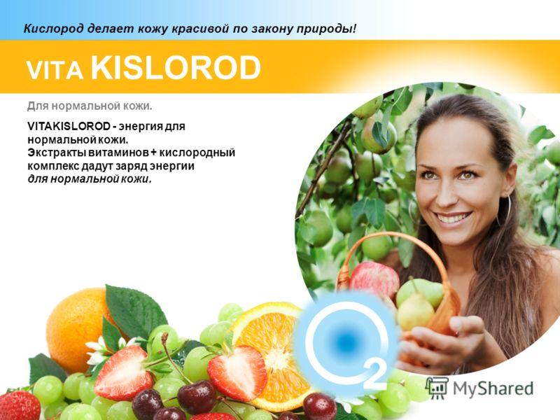 Для нормальной кожи. VITAKISLOROD - энергия для нормальной кожи. Экстракты витаминов + кислородный комплекс дадут заряд энергии для нормальной кожи. Кислород делает кожу красивой по закону природы! VITA KISLOROD