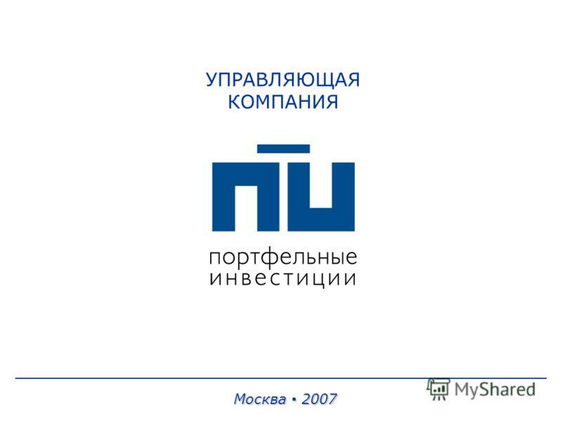 Москва 2007 УПРАВЛЯЮЩАЯ КОМПАНИЯ