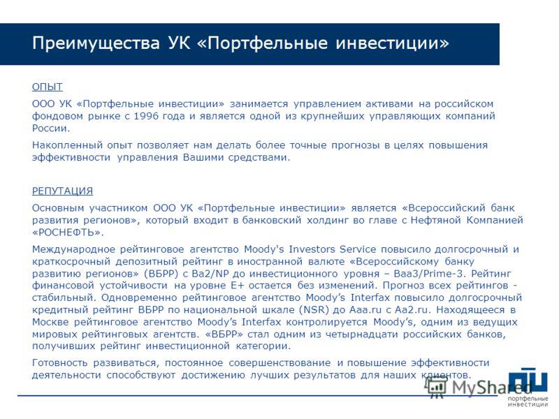 ОПЫТ ООО УК «Портфельные инвестиции» занимается управлением активами на российском фондовом рынке с 1996 года и является одной из крупнейших управляющих компаний России. Накопленный опыт позволяет нам делать более точные прогнозы в целях повышения эф