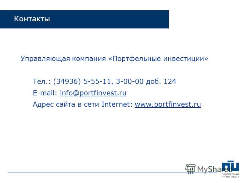 Управляющая компания «Портфельные инвестиции» Тел.: (34936) 5-55-11, 3-00-00 доб. 124 E-mail: info@portfinvest.ru Адрес сайта в сети Internet: www.portfinvest.ru Контакты