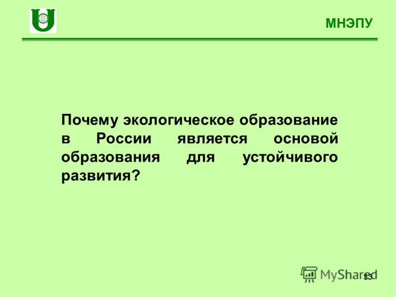 33 МНЭПУ Почему экологическое образование в России является основой образования для устойчивого развития?