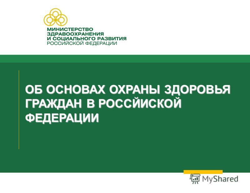 ОБ ОСНОВАХ ОХРАНЫ ЗДОРОВЬЯ ГРАЖДАН В РОССЙИСКОЙ ФЕДЕРАЦИИ