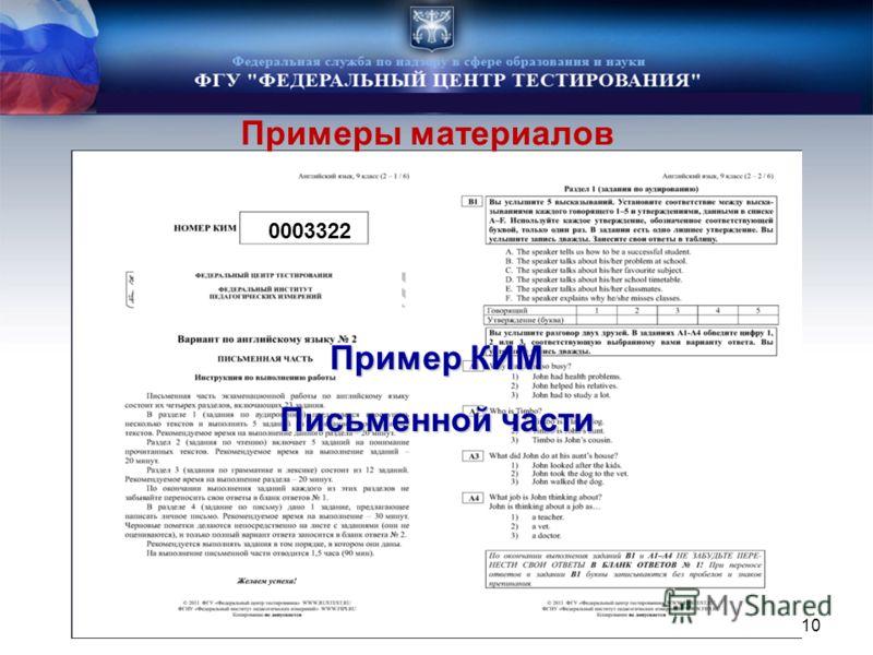 Примеры материалов 10 Пример КИМ Письменной части 0003322