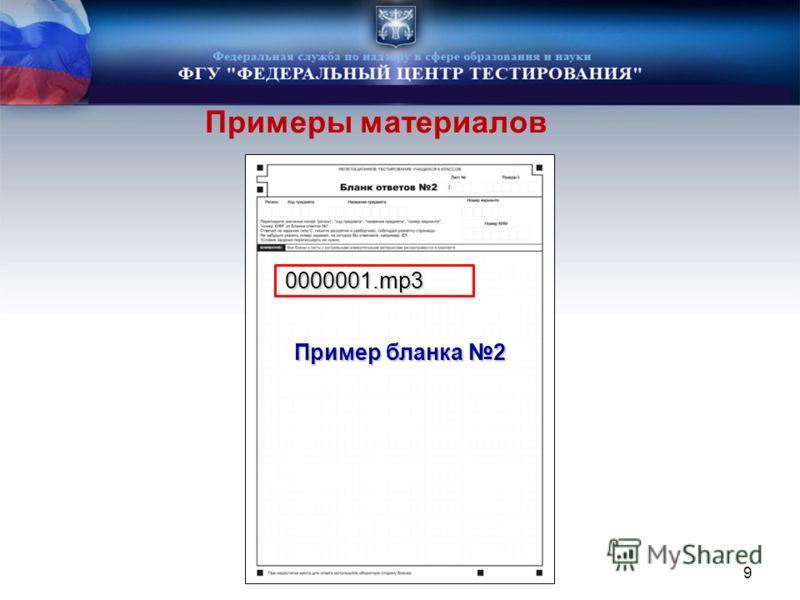 Примеры материалов Пример бланка 2 9 0000001.mp3