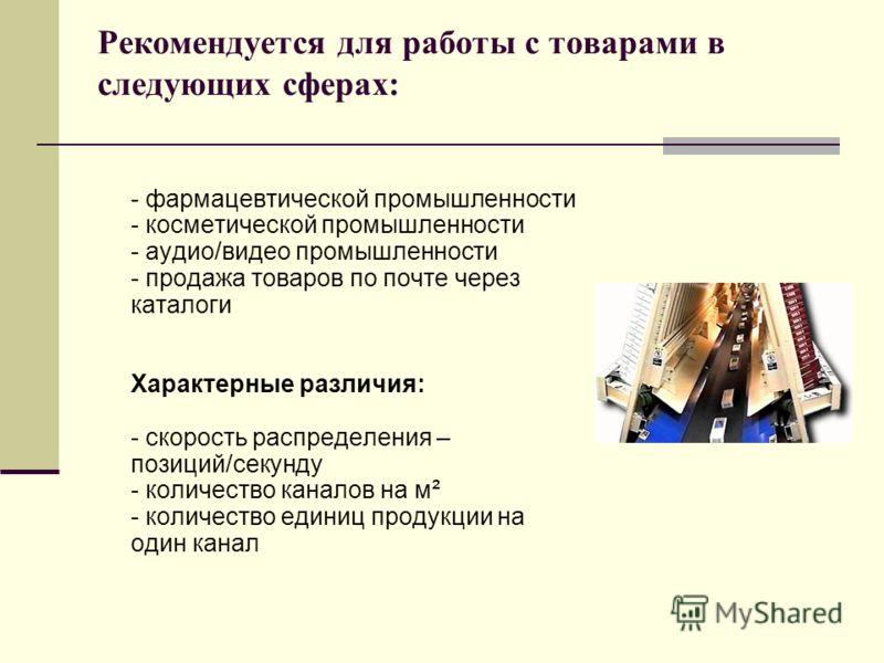 Рекомендуется для работы с товарами в следующих сферах: - фармацевтической промышленности - косметической промышленности - аудио/видео промышленности - продажа товаров по почте через каталоги Характерные различия: - скорость распределения – позиций/с