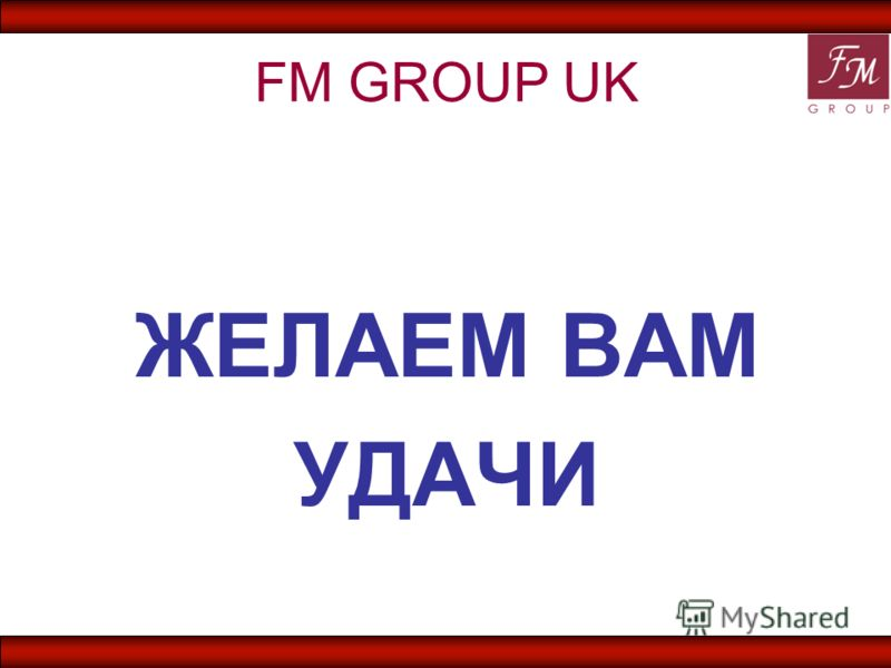 FM GROUP UK ЖЕЛАЕМ ВАМ УДАЧИ