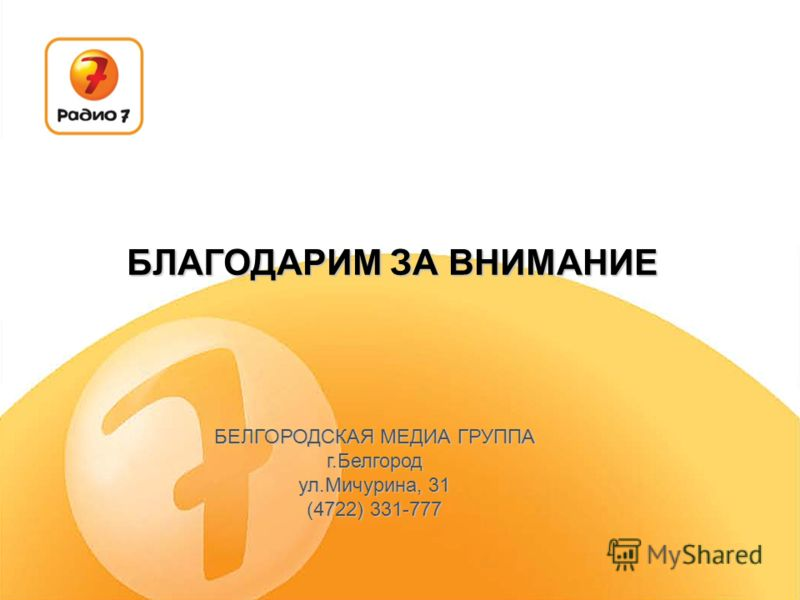 БЛАГОДАРИМ ЗА ВНИМАНИЕ БЕЛГОРОДСКАЯ МЕДИА ГРУППА г.Белгород ул.Мичурина, 31 (4722) 331-777