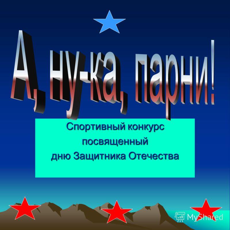 ,, Спортивный конкурс посвященный дню Защитника Отечества