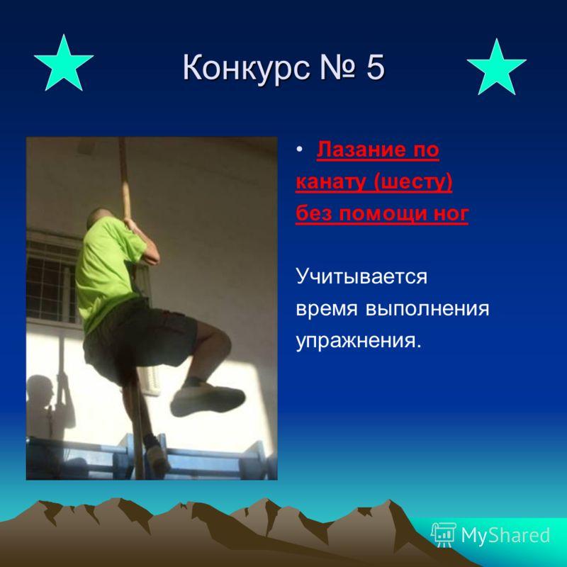 Конкурс 5 Лазание по канату (шесту) без помощи ног Учитывается время выполнения упражнения.