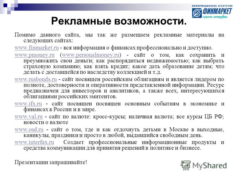 Рекламные возможности. Помимо данного сайта, мы так же размещаем рекламные материалы на следующих сайтах: www.finmarket.ruwww.finmarket.ru - вся информация о финансах профессионально и доступно. www.pmoney.ruwww.pmoney.ru (www.personalmoney.ru) - сай