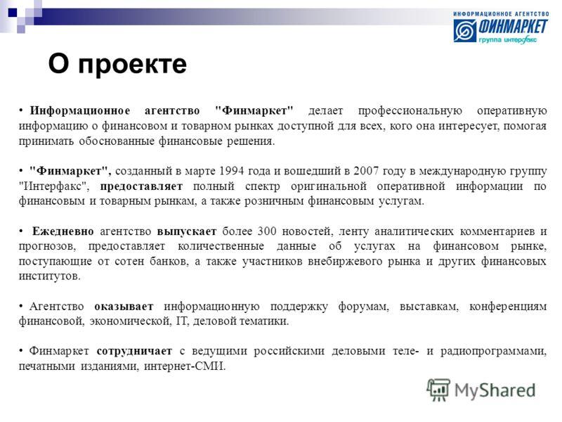 Информационное агентство