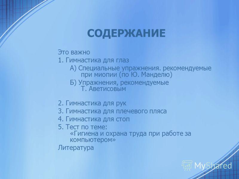 СОДЕРЖАНИЕ Это важно 1. Гимнастика для глаз А) Специальные упражнения. рекомендуемые при миопии (по Ю. Манделю) Б) Упражнения, рекомендуемые Т. Аветисовым 2. Гимнастика для рук 3. Гимнастика для плечевого пляса 4. Гимнастика для стоп 5. Тест по теме: