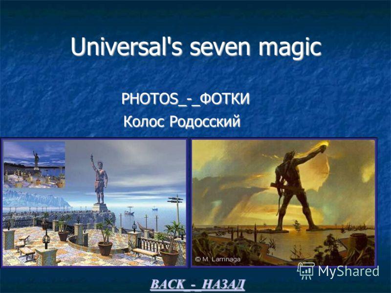 Universal's seven magic PHOTOS_-_ФОТКИ PHOTOS_-_ФОТКИ Колос Родосский Колос Родосский BACK_-_НАЗАД
