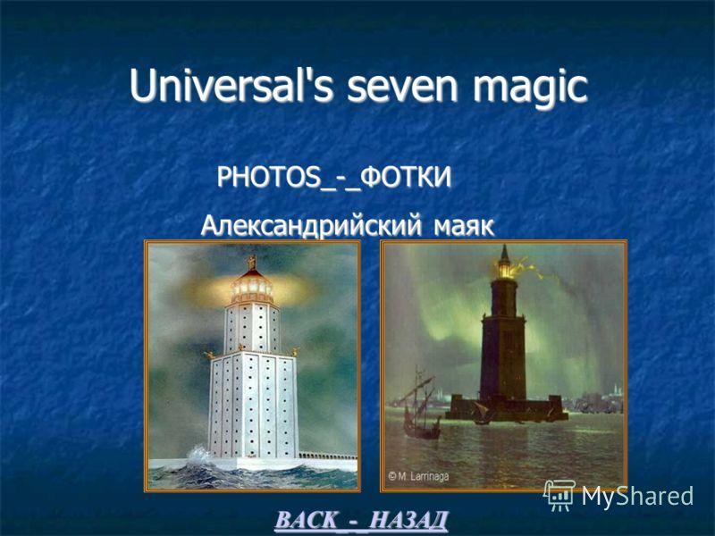 Universal's seven magic PHOTOS_-_ФОТКИ PHOTOS_-_ФОТКИ Александрийский маяк Александрийский маяк BACK_-_НАЗАД